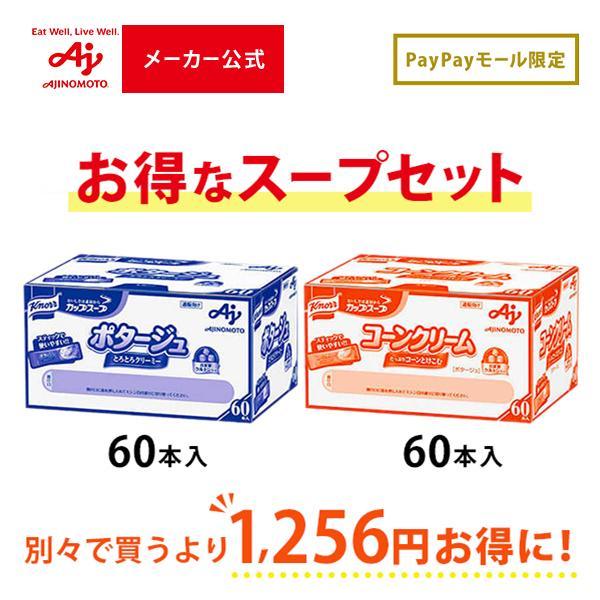 お見舞い PayPayモール限定セット クノール カップスープ ポタージュ60本入 コーンクリーム60本入 ポタージュスープ コーンスープ クノールスープ 付与 粉末