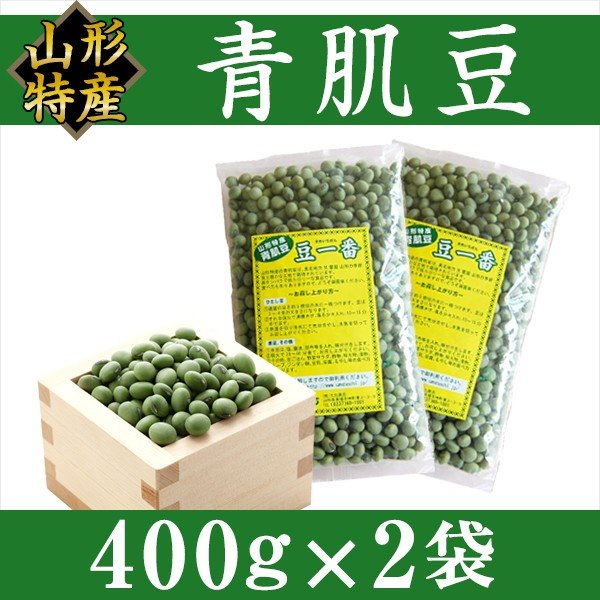 送料無料 青大豆 山形特産 青肌豆 『豆一番』 400g×2袋セット 【常温便】 大豆 豆類、もやし ajinoumebachi