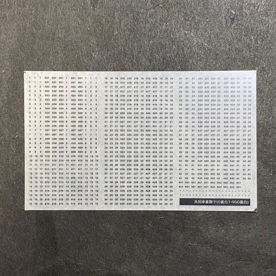 汎用数字インレタ(0番台1・950番台)(TypeC) ajisaitei