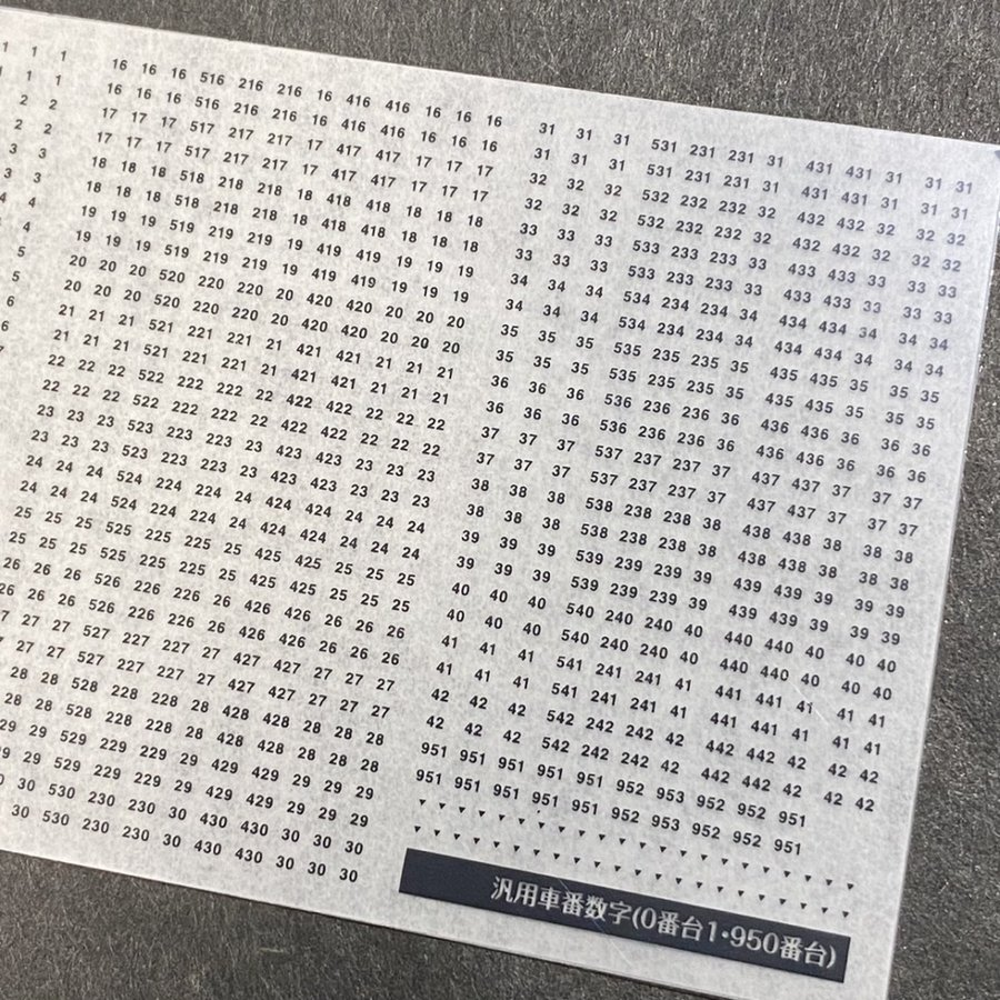 汎用数字インレタ(0番台1・950番台)(TypeC) ajisaitei 03