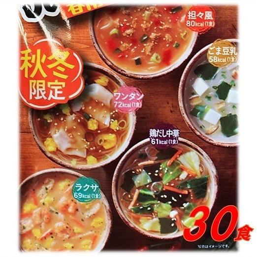 ダイエット 春雨 スープ