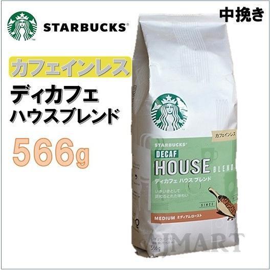 """イン レス カフェ スタバ 【豆知識】スターバックスでは """"カフェインレスコーヒー"""""""