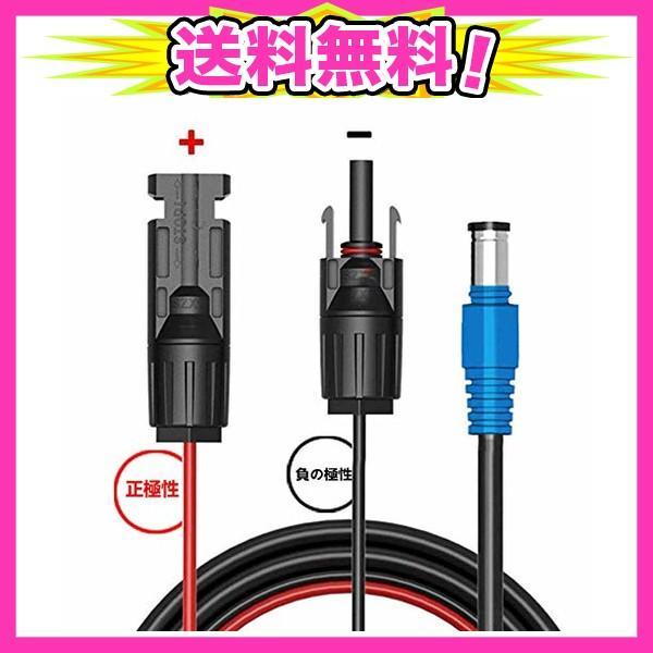 バージョンアップ版 MC-4 ソーラーコネクタる to 8mm ポート ソーラーパネル 変換アダプター 充電ケーブルを 対応 MC-4 回す DC8. ajplaza