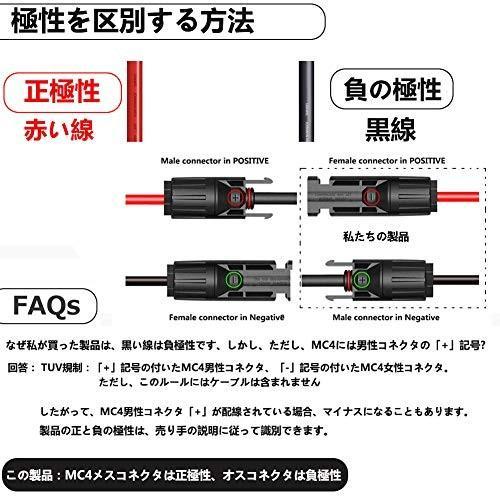 バージョンアップ版 MC-4 ソーラーコネクタる to 8mm ポート ソーラーパネル 変換アダプター 充電ケーブルを 対応 MC-4 回す DC8. ajplaza 04