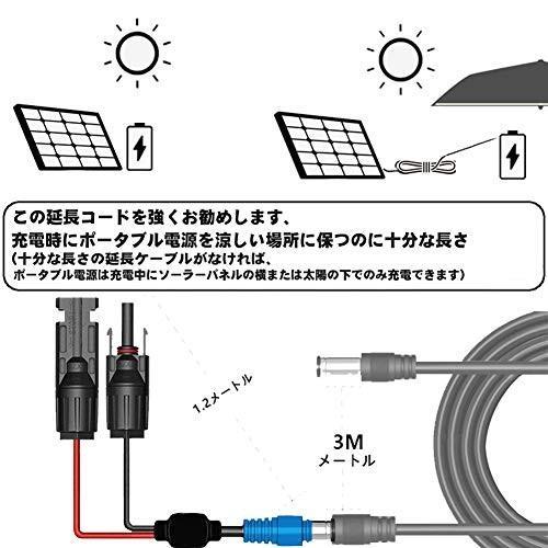 バージョンアップ版 MC-4 ソーラーコネクタる to 8mm ポート ソーラーパネル 変換アダプター 充電ケーブルを 対応 MC-4 回す DC8. ajplaza 06