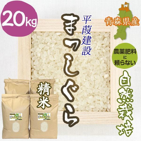 精米20kg「自然栽培まっしぐら」(青森県)平葭建設(たいよしけんせつ)