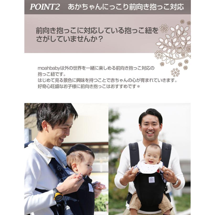 抱っこ紐 新生児 コンパクト 簡単 moahbaby ヤトミ ベビーキャリア|akachandepart|09