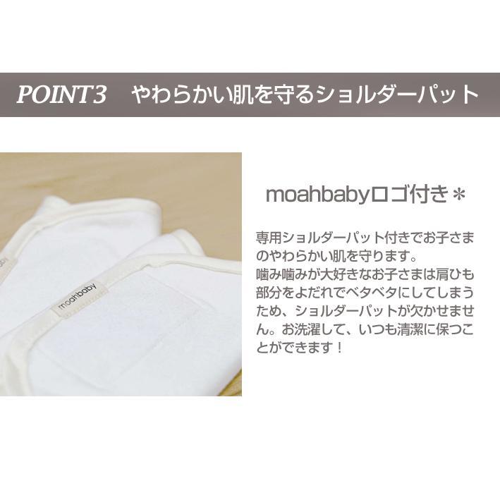 抱っこ紐 新生児 コンパクト 簡単 moahbaby ヤトミ ベビーキャリア|akachandepart|10