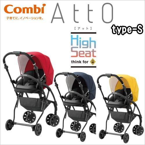 【Combi·コンビ】AttO type-S アット
