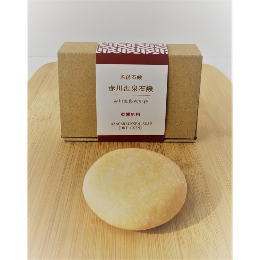 赤川名湯温泉石鹸 (乾燥肌) 90g 10個セット|akagawaonsen4126