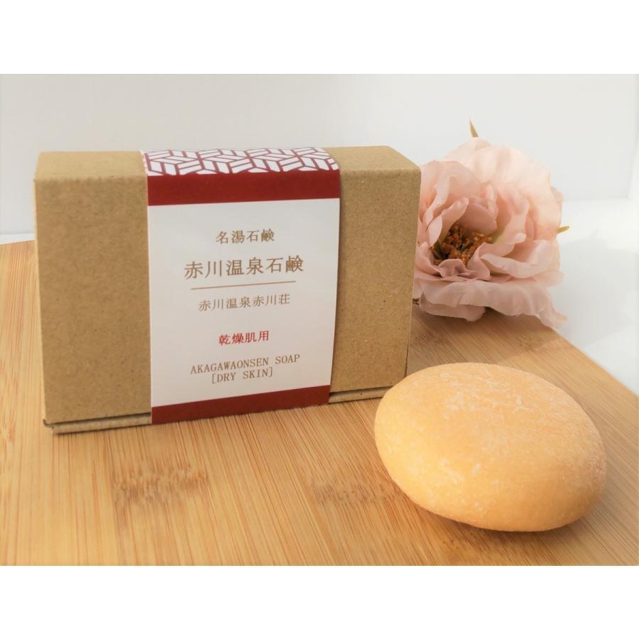 赤川名湯温泉石鹸 (乾燥肌) 90g 10個セット|akagawaonsen4126|02