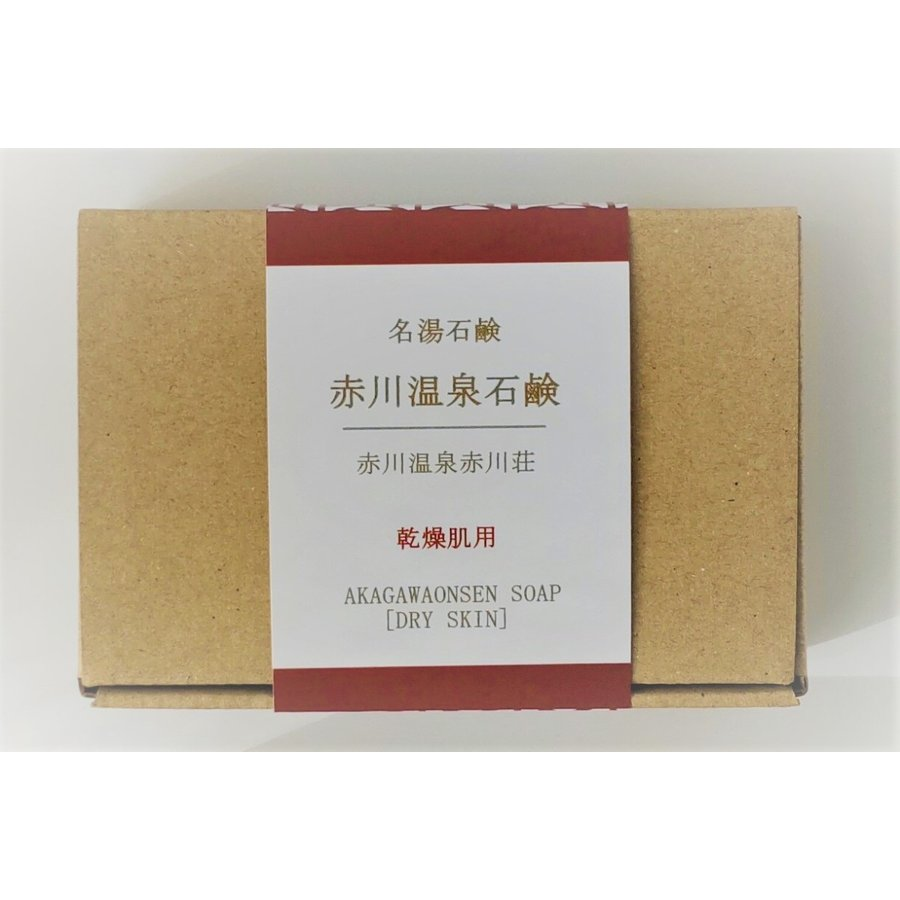 赤川名湯温泉石鹸 (乾燥肌) 40g|akagawaonsen4126|02