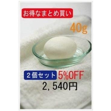赤川名湯温泉石鹸 (乾燥肌) 40g 2個セット|akagawaonsen4126