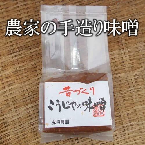 昔づくり こうじやの味噌500g|akagefarm