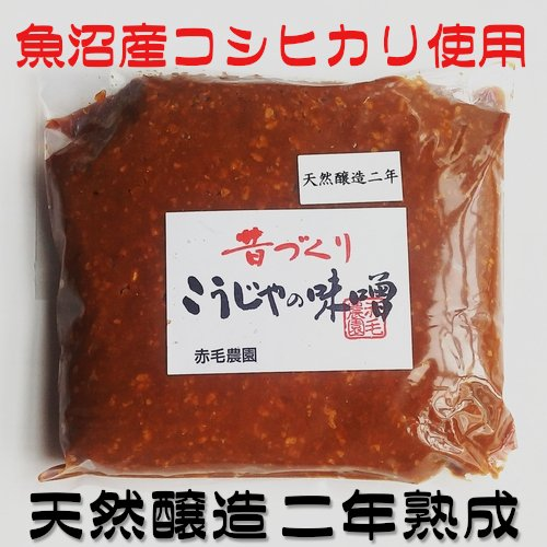 昔づくり こうじやの味噌 3kg|akagefarm
