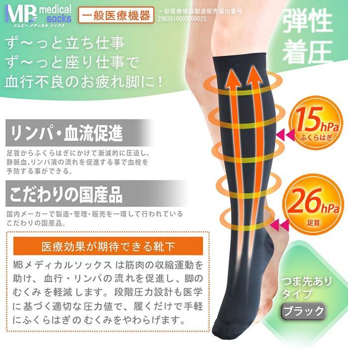 弾性ストッキング 着圧ソックス ブラック ベージュ MB弾性着圧靴下 血栓予防 下肢静脈瘤対策 一般医療機器|akagi-aaa|02
