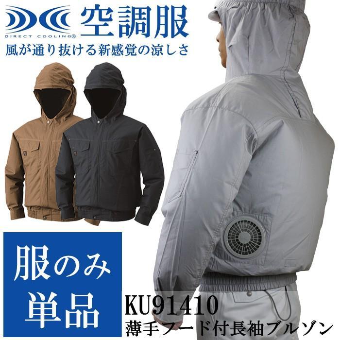 空調服 フード付き綿薄手長袖ワークブルゾン 服のみ単品 KU91410