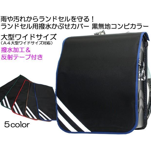 ランドセルカバー 男の子 反射テープ付き 日本製 おしゃれ 丈夫 かっこいい 黒無地×コンビカラー Lサイズ|akagi-aaa|02
