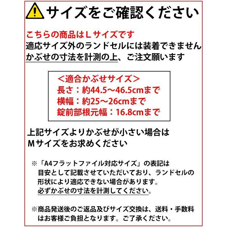 ランドセルカバー 男の子 反射テープ付き 日本製 おしゃれ 丈夫 かっこいい 黒無地×コンビカラー Lサイズ|akagi-aaa|13