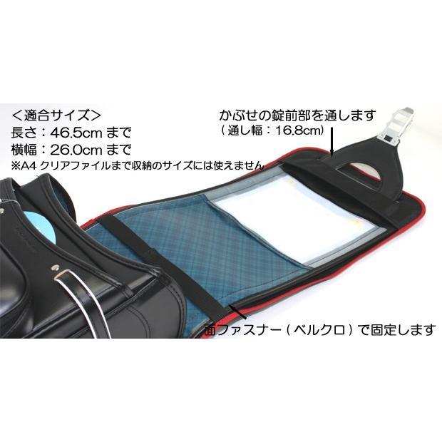 ランドセルカバー 男の子 反射テープ付き 日本製 おしゃれ 丈夫 かっこいい 黒無地×コンビカラー Lサイズ|akagi-aaa|05