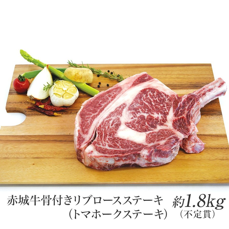 お歳暮 肉 お肉 牛肉 国産 バーベキュー BBQ 焼肉 赤城牛 骨付き リブロース ステーキ トマホーク ステーキ 約1.8kg〜2.0kg 不定貫 送料無料 真空 内祝 御祝 akagi-beef