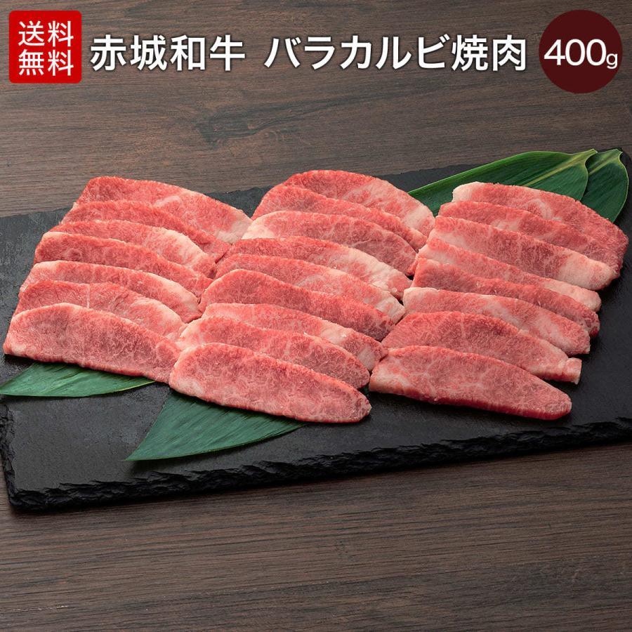 お歳暮 肉 お肉 黒毛和牛 牛肉 国産 ギフト 赤城和牛 バラカルビ 焼肉 400g 送料無料 冷凍 お歳暮 内祝 御祝 akagi-beef