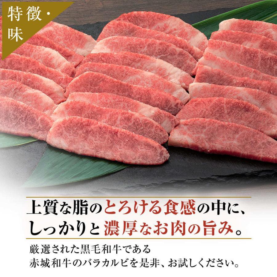 お歳暮 肉 お肉 黒毛和牛 牛肉 国産 ギフト 赤城和牛 バラカルビ 焼肉 400g 送料無料 冷凍 お歳暮 内祝 御祝 akagi-beef 03