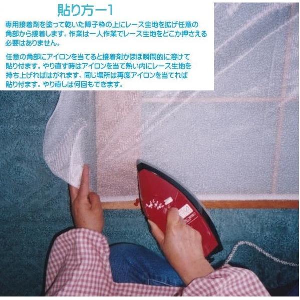 貼り方簡単・多機能ボーダー柄100cm(幅)×200cm(高さ)2枚入り レース生地面に抗菌処理して有ります akagilace-poster 06