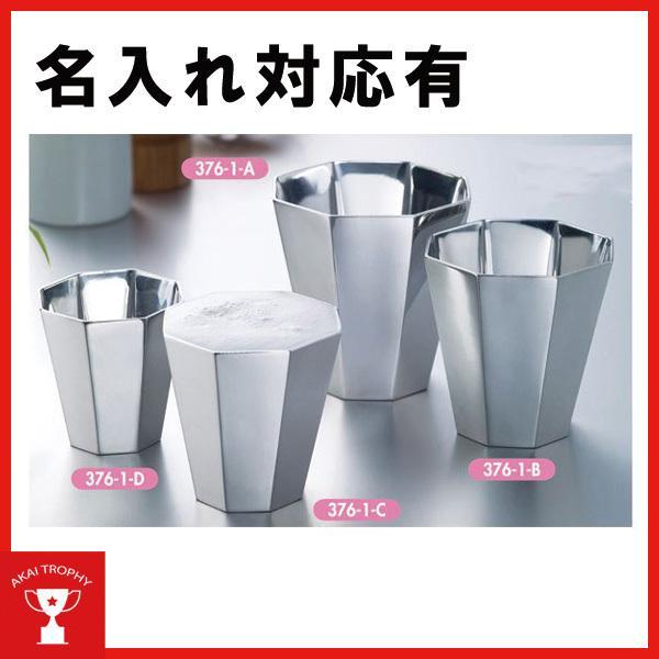 錫製品376-1