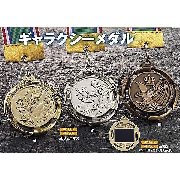 一般メダル,ギャラクシーメダルGX (プラケース・リボン付) 60mm