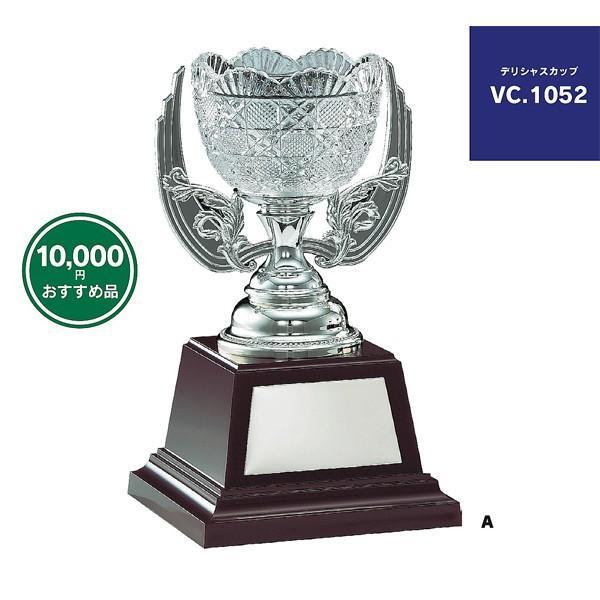 クリスタルカップ: VC1052B 社内表彰・企業表彰・永年勤続表彰・大会用に。高級感あるガラス製トロフィー・クリスタルトロフィー