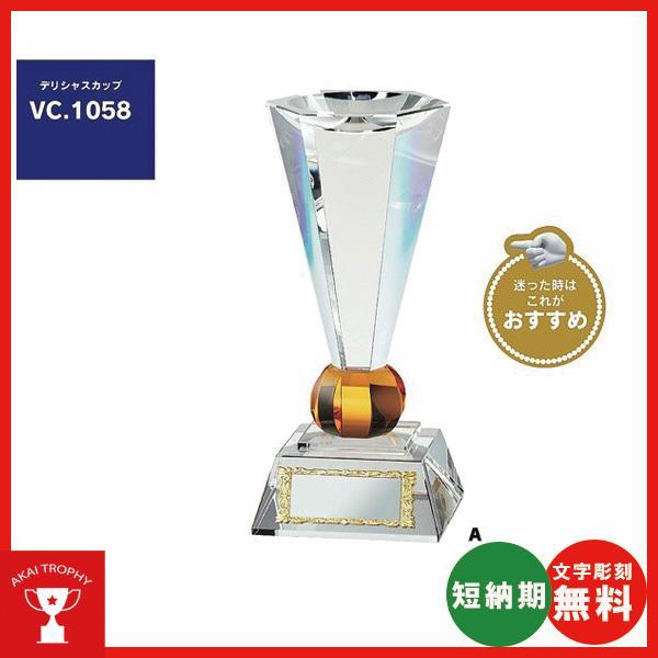 クリスタルカップ: VC1058B 社内表彰・企業表彰・永年勤続表彰・大会用に。高級感あるガラス製トロフィー・クリスタルトロフィー