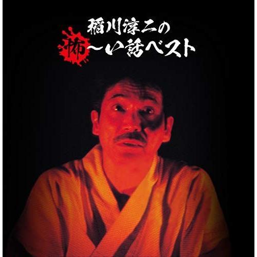 【合わせ買い不可/取寄】 決定盤 稲川淳二の怖 い話 ベスト CD 稲川淳二|akaikumasan