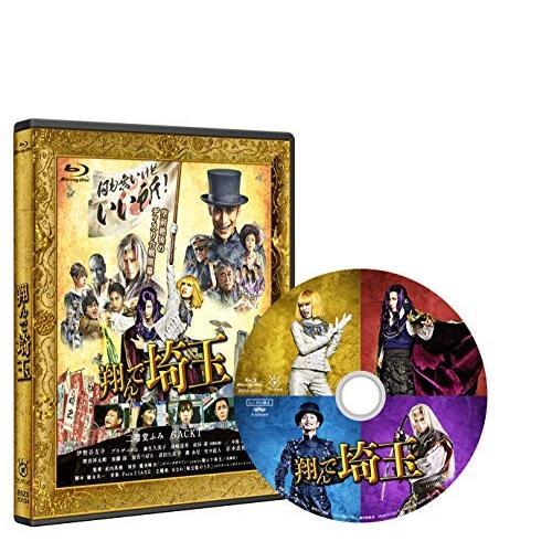 取寄 翔んで埼玉 通常版(Blu-ray Disc) BD 二階堂ふみ/GACKT|akaikumasan