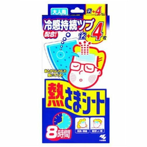 小林製薬 熱さまシート 大人用 12+4枚入 8包入 2枚 熱さまシリーズ 人気ブランド多数対象 10%OFF