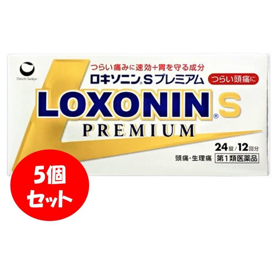 5個セット 送料無料 第1類医薬品 第一三共ヘルスケア ロキソニンSプレミアム 特価 24錠 生理痛 頭痛 ロキソニン ランキングTOP10 メール便対応