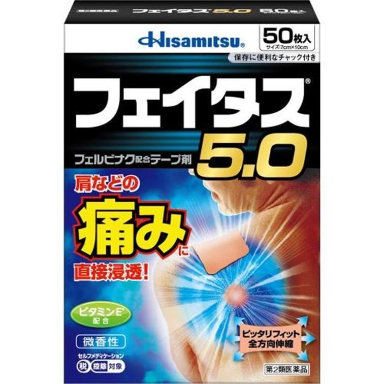 メール便対応 第二類医薬品 現品 フェイタス5.0 50枚 新作入荷 フェルビナク 肩 5.0%配合 関節 筋肉の痛みに優れた効きめ 腰