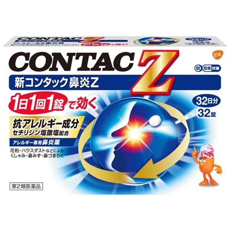 第2類医薬品 新コンタック 鼻炎Z 当店一番人気 セルフメディケーション税制対象 コンタック 32錠 メール便 新品未使用