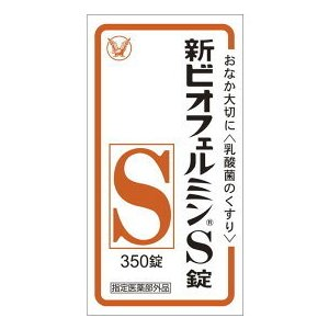 新ビオフェルミンS錠350錠 国際ブランド 完売