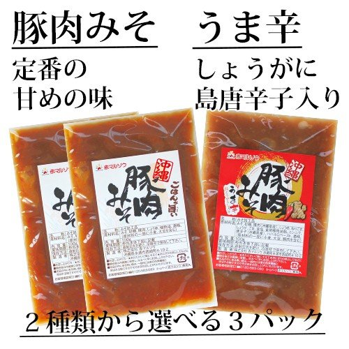 【送料込み】沖縄豚肉みそ&うま辛 選べる3パック 肉味噌 沖縄  ご飯のお供 送料無料 赤マルソウ おにぎりの具 油みそ お試し|akamarusou|05
