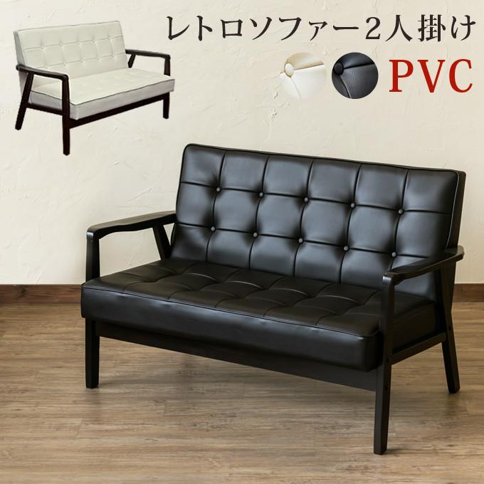 レトロソファ PVC 二人掛け ブラック/ホワイトAX-P114 レトロ レトロ レザー ソファ【送料無料】