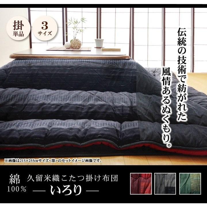日本製 綿100% 無地調 国産 こたつ布団 いろり掛敷セット:約215×215 5171610  【送料無料】