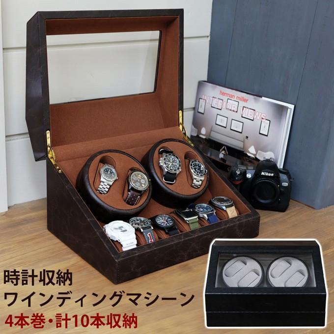 時計収納ワインディングマシーン4本巻 ブラック/ブラウン    送料込み     OY-04 akane-mart