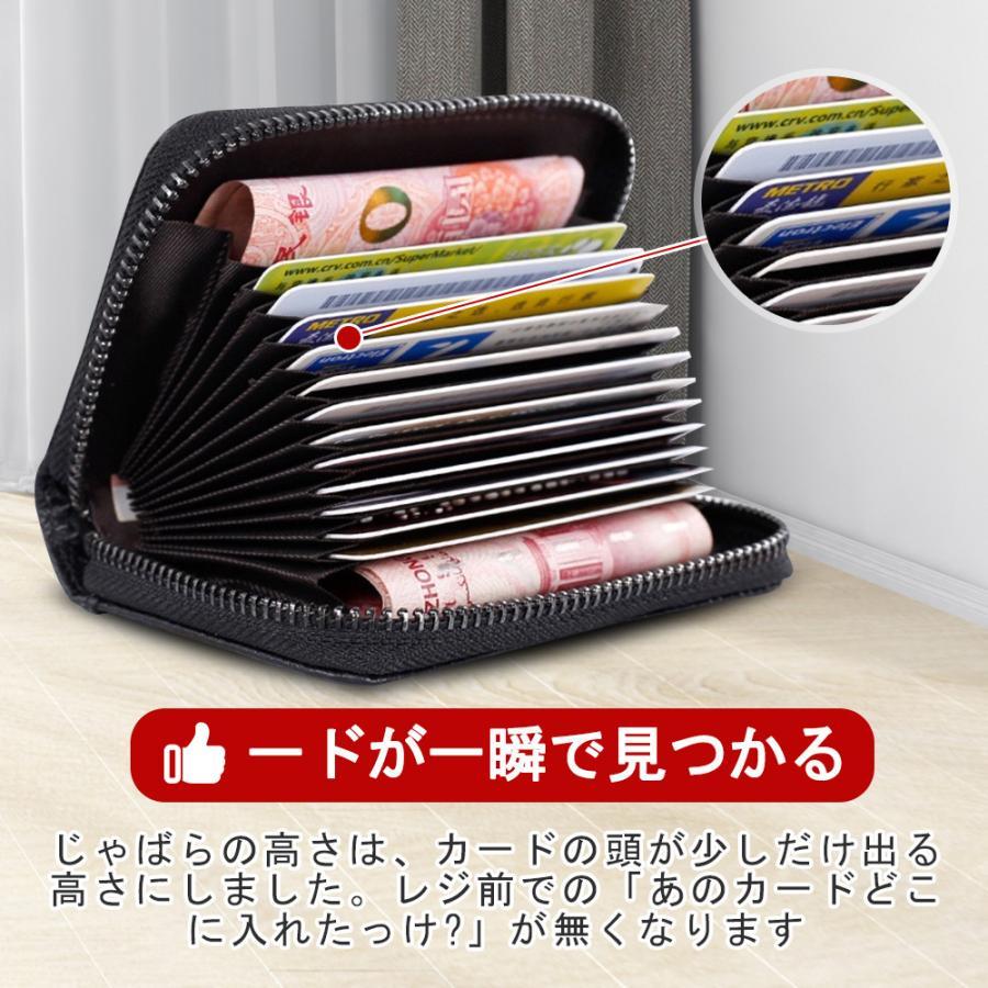 カードケース じゃばら 本革 メンズ レディース 大容量 カード入れ スキミング防止 定期入れ アウトレット 蛇腹 akane-store 08