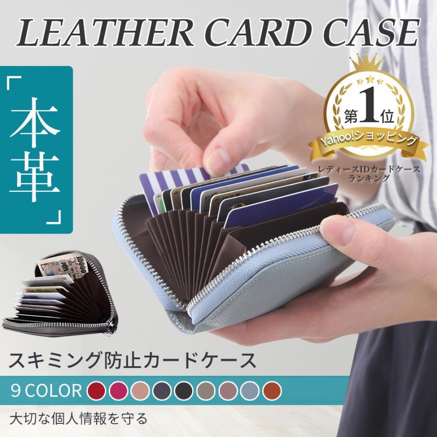 カードケース じゃばら 本革 メンズ レディース 大容量 カード入れ スキミング防止 定期入れ アウトレット 蛇腹|akane-store