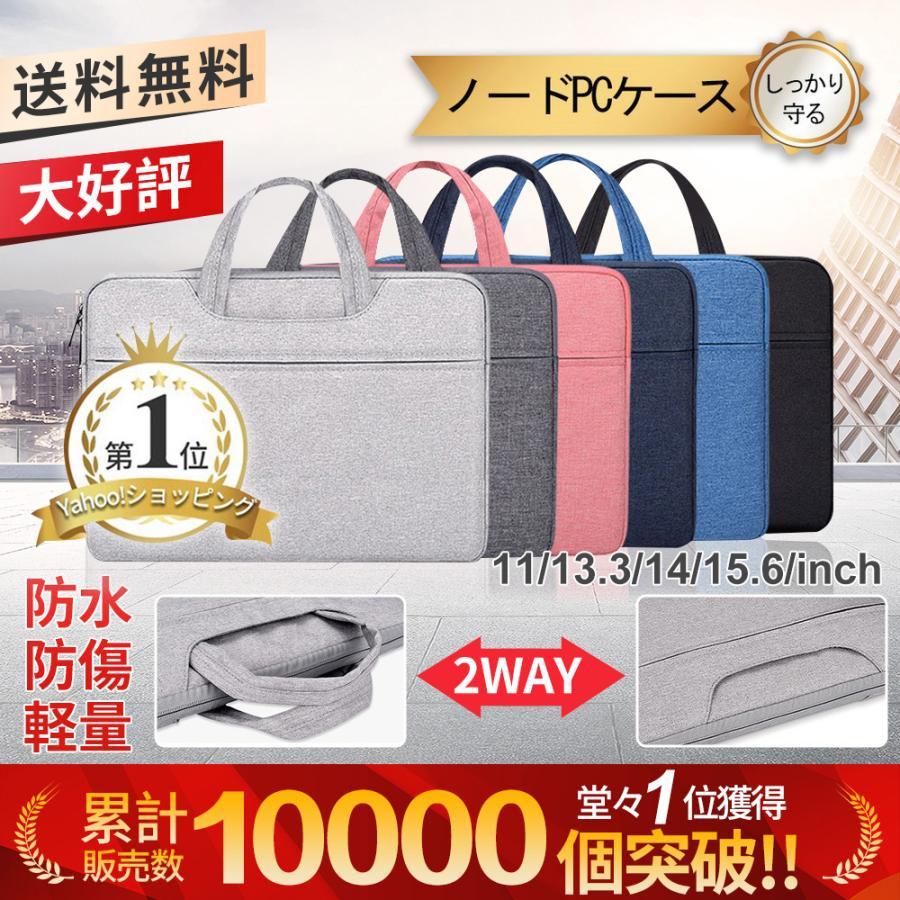 ノートパソコンケース 13.3 14 15.6 インチ おしゃれ 防水 PCケース 2way インナーバッグ MacBook|akane-store