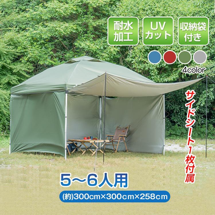 タープテントとサイドシート1枚のセット 3m 日よけテント サイドシートセット アウトドア ad046 驚きの値段 週特 キャンプ 大幅にプライスダウン