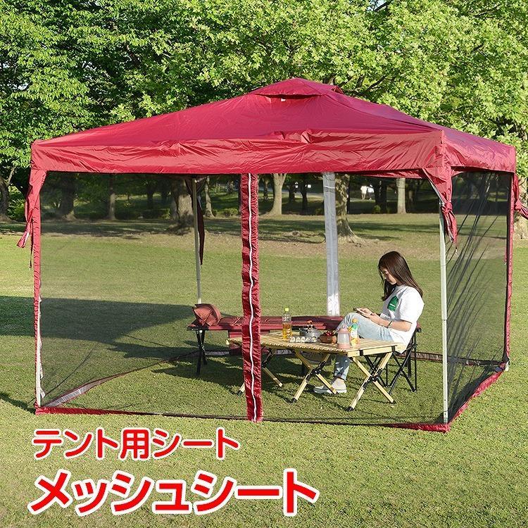 スクリーンテント タープテント メッシュ 安値 テント スクリーンシェード 蚊帳 防虫ネット キャンプ レジャー お気にいる ad06 サイドシート 虫除け アウトドア