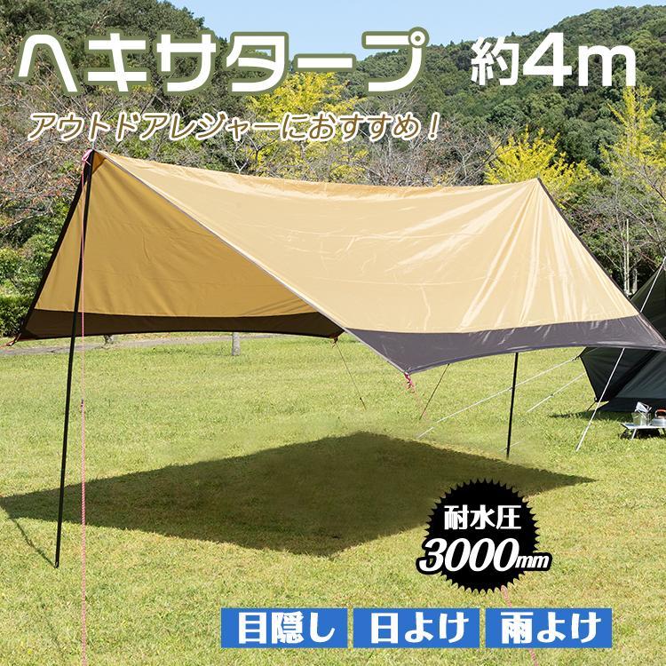 ヘキサタープ 日よけ サンシェード 耐水圧3000mm 送料無料 新品 キャンプ アウトドア いつでも送料無料 イベント 夏 4m レジャー用品 ad167