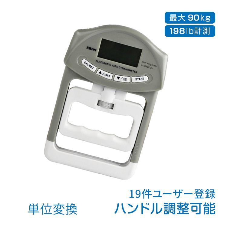 握力計 『1年保証』 デジタル 送料無料 新品 単位変換 kg キロ de078 lb ポンド